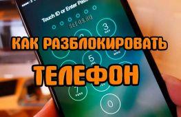Аварийное отключение пароля: как разблокировать телефон при помощи ПК и сброса до заводских настроек