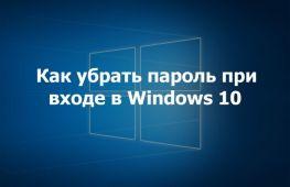 Как выключить запрос пароля при входе в Windows 10: советы на разные случаи