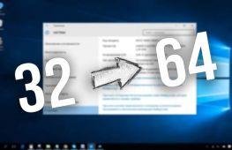 Можно ли, не переустанавливая систему, перейти с 32-битной на 64-разрядную Windows
