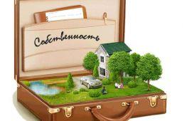 C чего начать процедуру оформления земельного участка в собственность при наличии на нем жилого дома