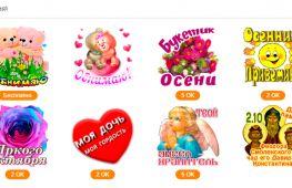 Бесплатные подарки в Одноклассниках — где найти и как подарить