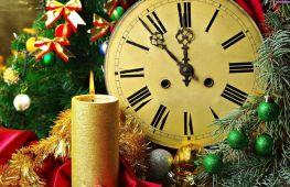 Народные приметы: как правильно встретить Новый год