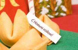 В Новый год прекрасное развлечение — с предсказаньями печенье