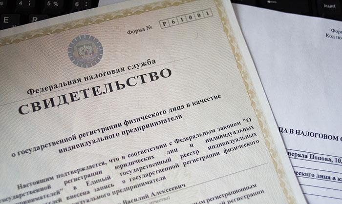 После регистрации предпринимателю выдается свидетельство о постановке на учет в налоговом органе