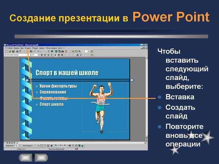 Прежде всего составьте план будущей презентации