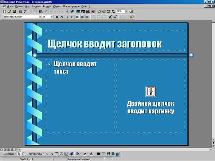 Следуйте инструкции и презентация получится быстро и просто