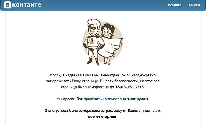 Если страница заблокирована временно, то восстановить ее можно будет после указанного срока