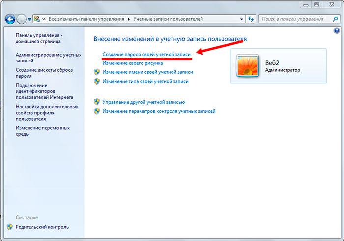 Создание пароля в Windows 7
