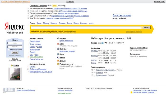 Сделать Яндекс стартовой страницей можно через настройки браузера