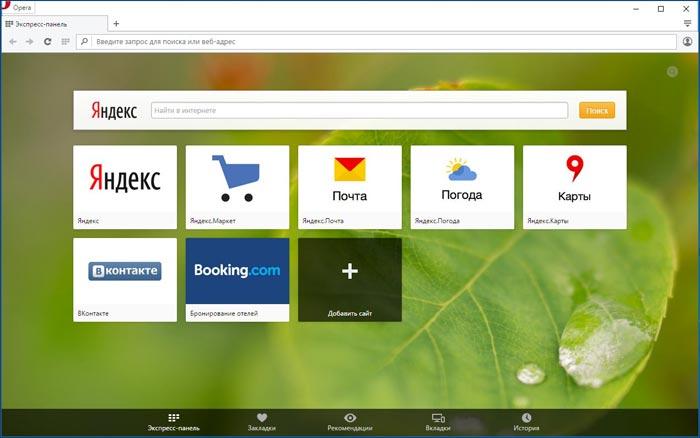 Домашняя страница в браузере Опера