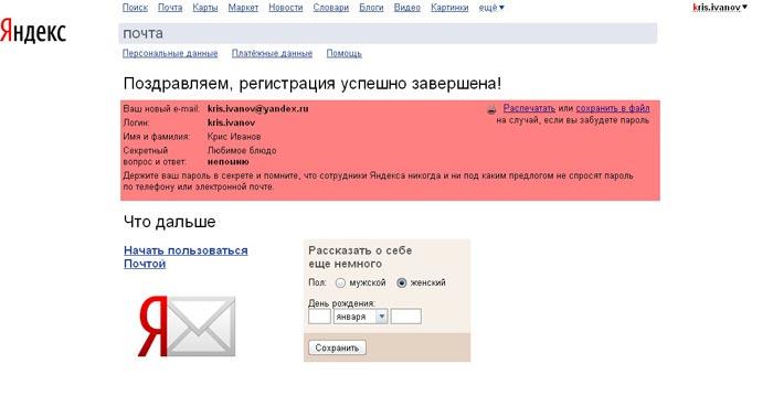 Придумайте надежный пароль для своей почты
