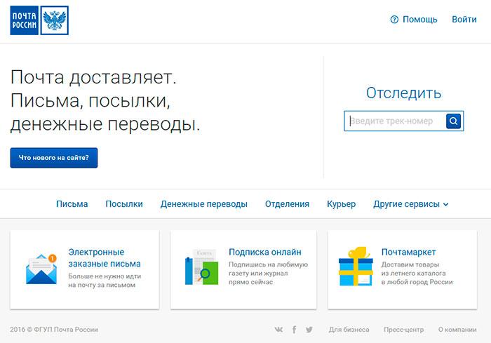 Отслеживать посылки можно непосредственно на сайте Почты России