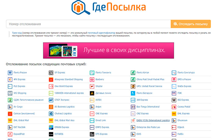 """Сервис """"Где посылка"""" позволяет отслеживать отправления около 150 транспортных компаний, в том числе Почты России"""