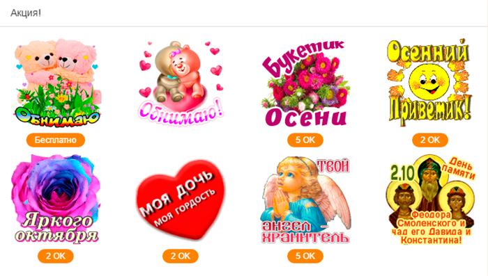 Бесплатные подарки в Одноклассниках можно получить по различным акциям