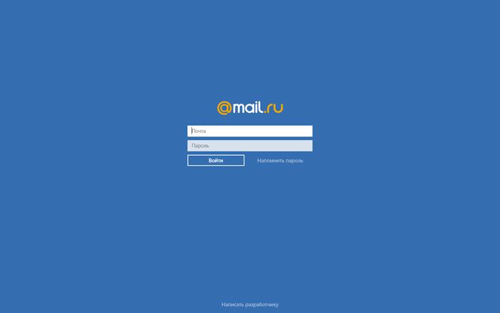 Страница регистрации Мэйл ру