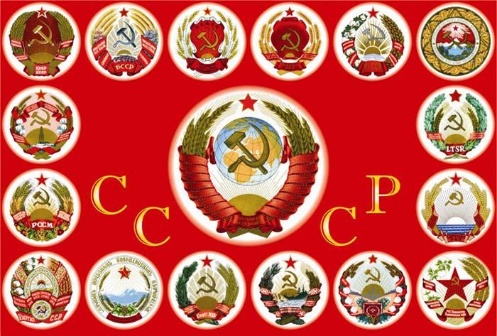 Союз состоял из 15 республик