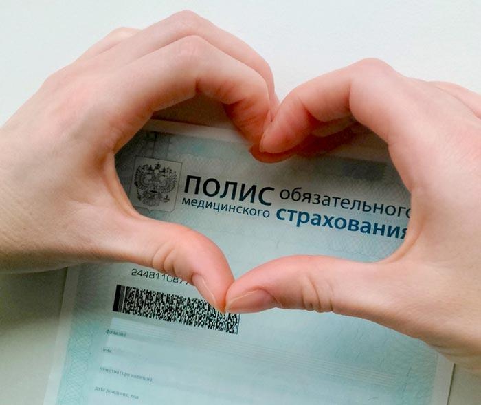 Полис могут получить все, кто проживает на территории РФ