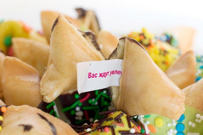 В каждое печенье положите разные записочки с предсказаниями