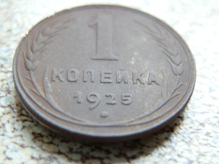Копейка времен СССР