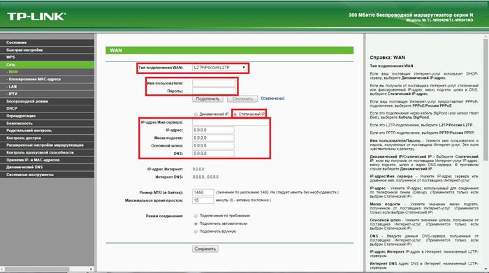 Настраивание DHCP на маршрутизаторе