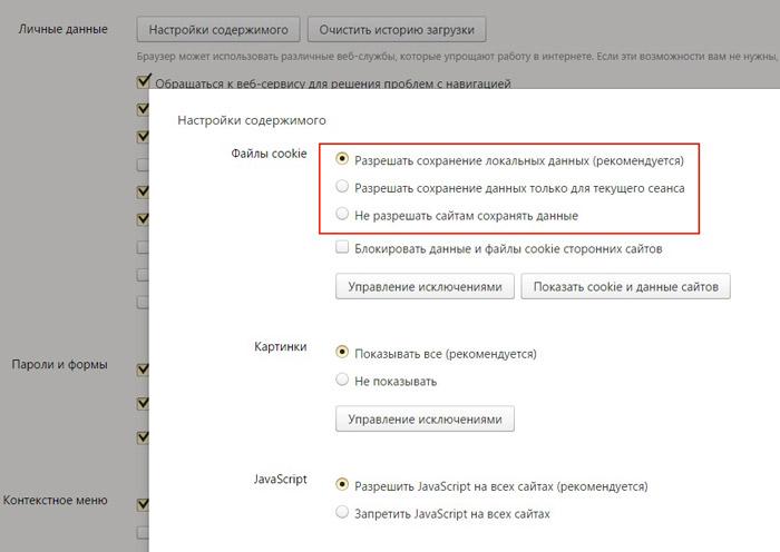 Настройки в Яндекс