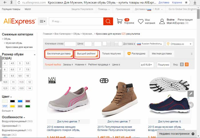 Выбор обуви на Алиэкспресс