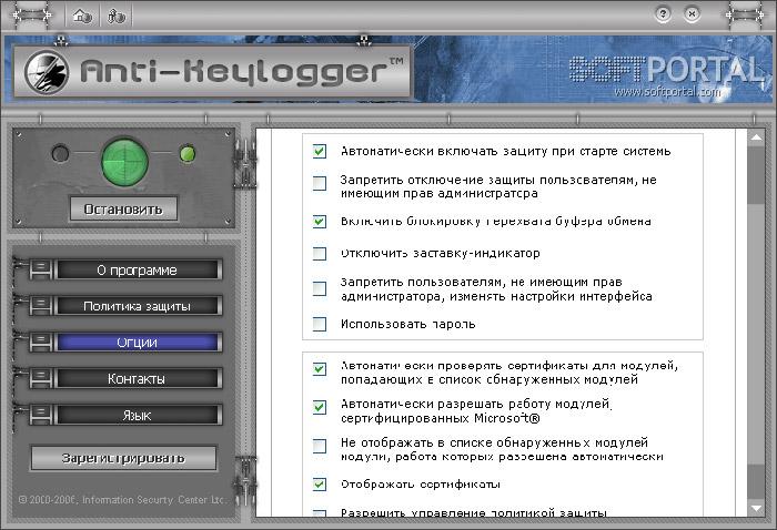 Программка AntikeyLogger